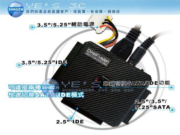 「YEs 3C」DigiFusion伽利略 光速線旗艦版 USB 3.0 可同時連接2種裝置支援IDE SATA 支援3TB 7ne