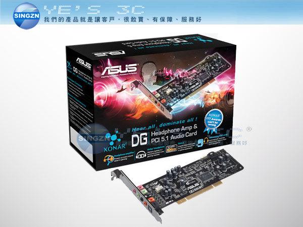 「YEs 3C」全新 ASUS 華碩 Xonar DG 音效卡- PCI5.1聲道 / 光纖 / 耳擴 含稅 免運 yes3c
