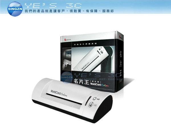 「YEs 3C」全新 蒙恬科技 名片王 V6.0 炫彩版 名片掃描機 名片 掃描機 採用萬國碼  免運yes3c