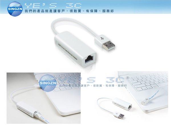 「YEs 3C」全新 帶線型 USB 網路卡 外接式 支援10/100/USB 2.0/支援Win7 64位元 筆電 桌機通用 支援MAC 含稅