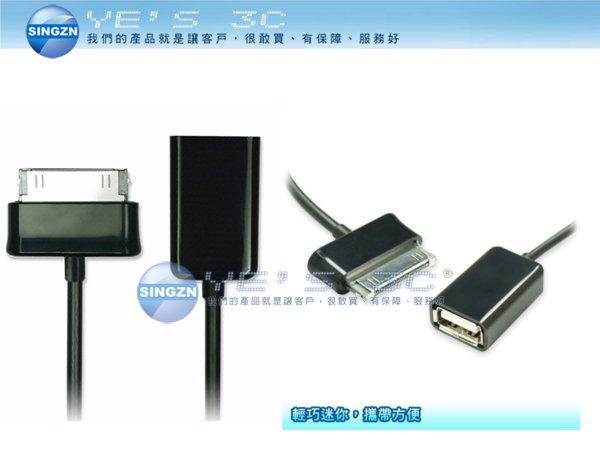 「YEs 3C」AIBO 鈞嵐 三星 30PIN轉USB母 IP-S-30P/USB Galaxy Tab 10.1/10.1Wi-Fi 平板電腦專用 USB轉接線 OTG連接線 含稅 免運