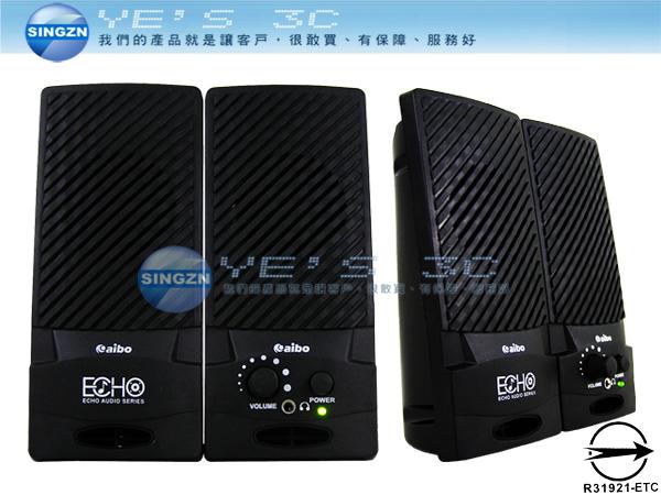 「YEs 3C」全新 鈞嵐 S227 二件式2.0聲道 多媒體喇叭 耳機輸出孔設計 含稅  yes3c