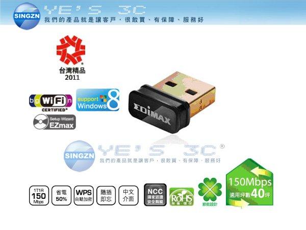 「YEs 3C」全新 EDIMAX 訊舟 EW-7811Un 高效能隱形USB無線網卡 802.11n 迷你 內建天線 yes3c