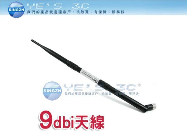 「YEs 3C」全新 WiFi 9dbi 2.4G 增益全向性天線 黑 YANT-09DBI 增益天線 SMA接頭 含稅 yes3c 12ne