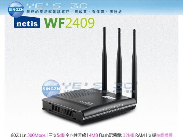「YEs 3C」全新 NETIS WF2409 黑極光 分享器 300M 5dB*3 中繼模式 Broadcom 2T3R 有發票 免運 yes3c