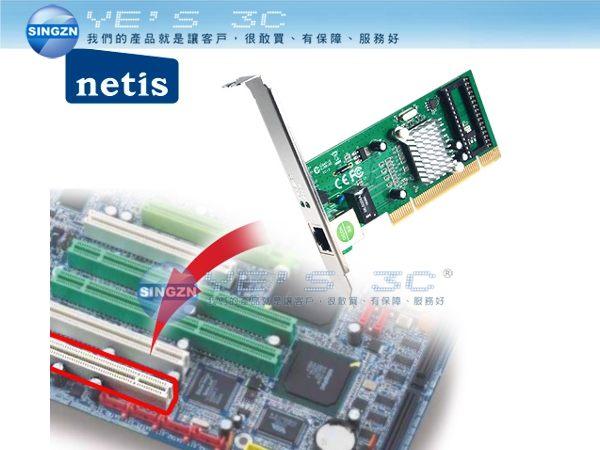 「YEs 3C」全新 Netis AD1102 10/100/1000 Gigabit 有線網卡 Gigabit 極速 PCI 乙太網路卡 有發票 免運 4ne