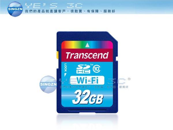 「YEs 3C」全新 TRANSCEND 創見 SDHC Wi-Fi WIFI SD 32GB  Class10 CL10 記憶卡 含稅 免運 送創見讀卡機 (TS32GWSDHC10)