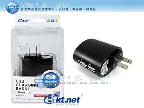「YEs 3C」KTNET 廣鐸 USB 旅行用充電器 3000mA 110~240V 2埠USB 手機/行動電源 適用 免運 7ne yes3c