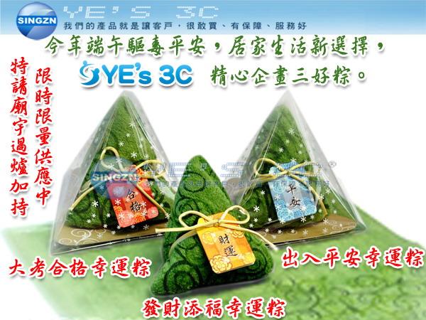「YEs 3C」全新 端午 限量 願望毛巾粽 特請廟宇過爐加持 讓您發財、平安、合格 含稅 免運 yes3c 6ne