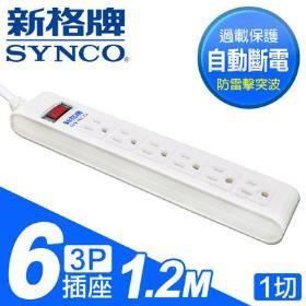 「YEs 3C」SNYCO 新格牌 LSCSY-136L4 SY-136L4 單切6座3孔延長線 菱型插頭 自動斷電 台灣製 有發票  yes3c