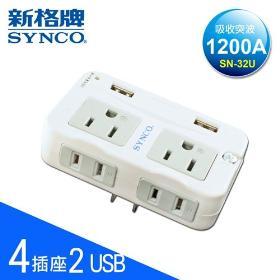 「YEs 3C」全新 SNYCO 新格牌 LSCSN-32U SN-32U 2孔+3孔+2port USB 擴充座 插頭 自動斷電 雙USB 有發票  yes3c