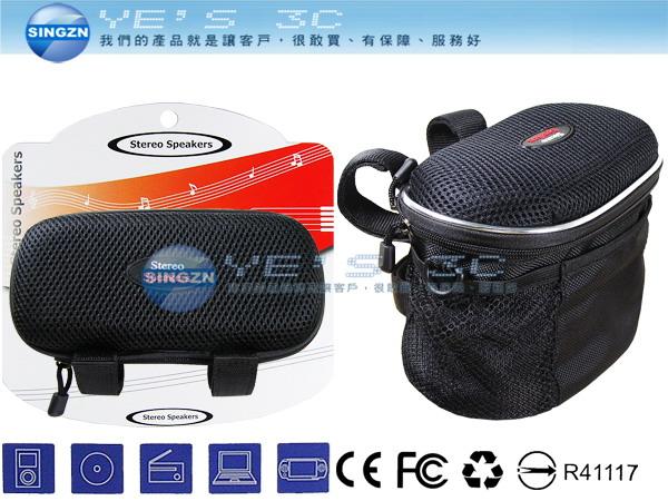 「YEs 3C」xDendee 鐵馬樂 運動用 腳踏車用 喇叭 攜帶型立體聲 收納包 硬殼設計 免運