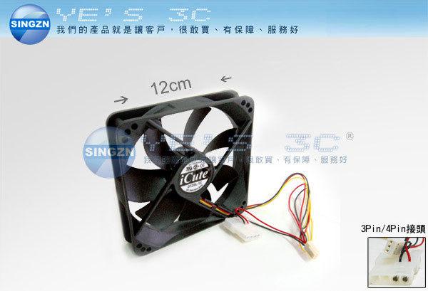 「YEs 3C」全新 iCute 西華D12SL-12 12公分 12CM 黑旋風 靜音 電腦系統風扇 低噪音