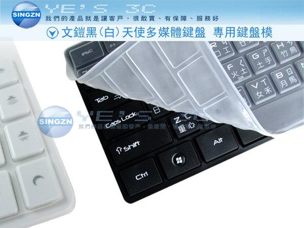「YEs 3C」全新 文鎧 WK550 黑/白天使 多媒體有線鍵盤 專用鍵盤保護膜!! 超薄質感 輕柔觸感 yes3c