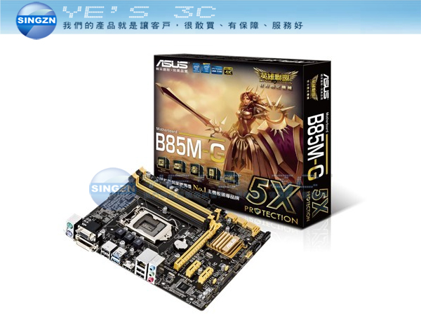 「YEs 3C」全新 ASUS 華碩 B85M-G 主機板 Intel B85 1150腳位 microATX 有發票 免運 yes3c 8ne