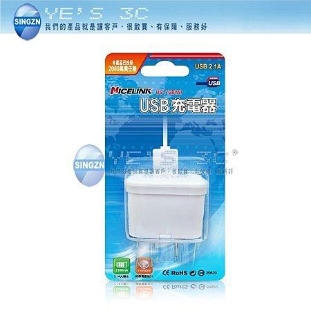 「YEs 3C」NICELINK 威勁 US-T12B USB萬用充電器/全球通用型 白 有發票 yes3c 4ne