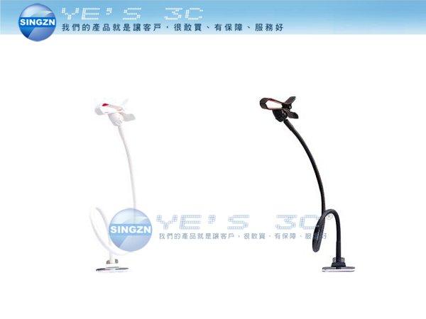 「YEs 3C」懶人手機架 手機夾 手機座 桌夾 加長型蛇管(70cm)附車用吸盤 PSMAC-004