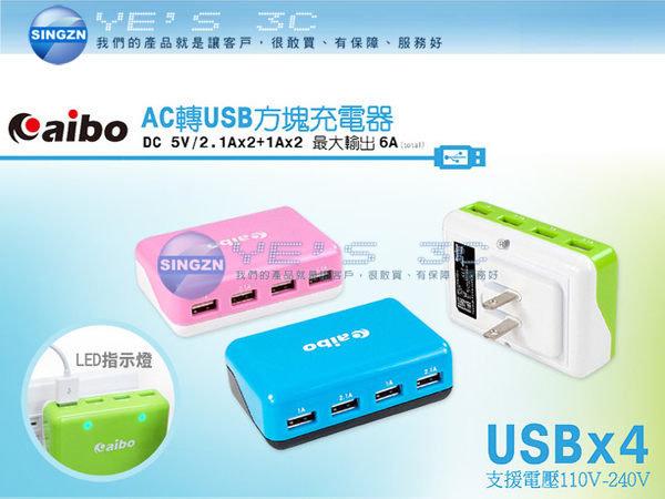 「YEs 3C」AIBO 立嵐 AC 轉 USB 4PORT 方塊充電器 6000mA 1A*2/2.1A*2  yes3c 8ne