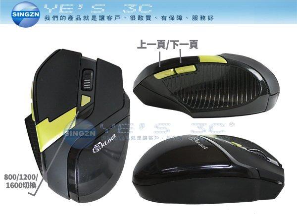 「YEs 3C」KTNET 廣鐸 SYS120 2.4G 無線滑鼠 6D遊戲級光學引擎 yes3c 4ne