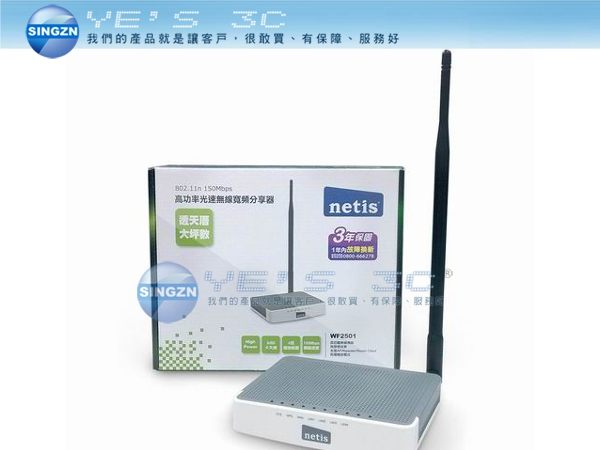 「YEs 3C」全新 NETIS WF2501 500mW 高功率無線寬頻分享器 可拆天線 透天厝專用 有發票 免運 yes3c 10ne