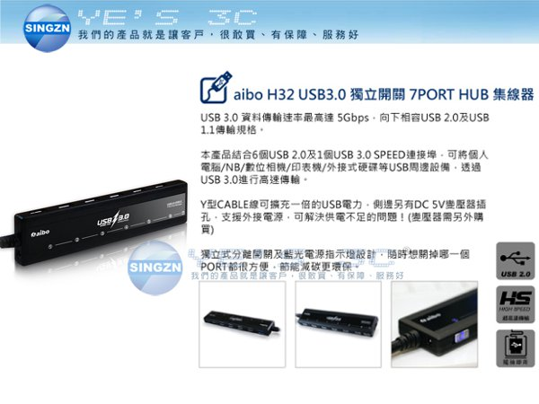 「YEs 3C」全新 AIBO 鈞嵐 H32 USB3.0 USB 3.0 獨立開關 7PORT HUB 集線器 USB HUB 有發票