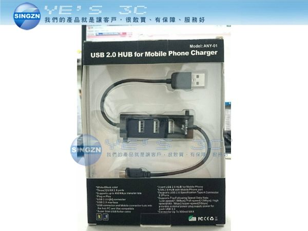 「YEs 3C」ANY-01 HUB+micro USB 傳輸線 USB2.0 HUB mirco usb for android 集線器