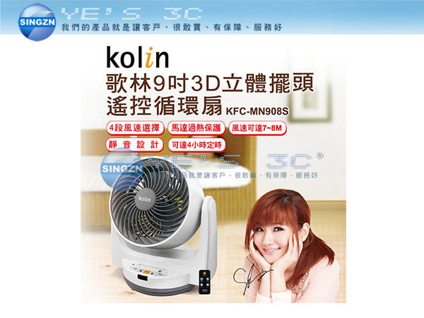 「YEs 3C」KOLIN 歌林 KFC-MN908S 9吋3D立體擺頭遙控循環扇 7ne 免運 yes3c
