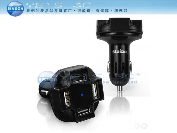 「YEs 3C」aibo 立嵐 AB436 4埠 4.8A 車用USB充電器 IP-C-AB436