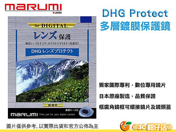 免運 Marumi DHG Protect 58mm 58 多層鍍膜保護鏡 薄框 廣角 彩宣公司貨