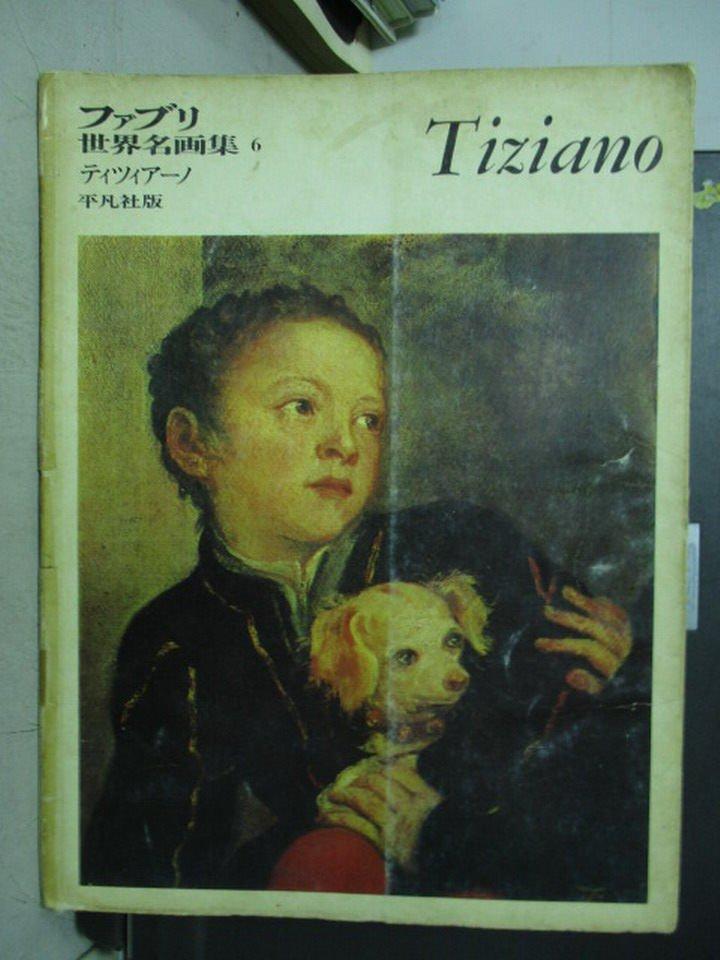 【書寶二手書T4/藝術_PPL】世界名畫集6_Tiziano