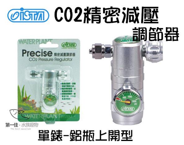 [第一佳水族寵物] 台灣伊士達ISTA [單錶-鋁瓶上開型] CO2精密減壓調節器 免運