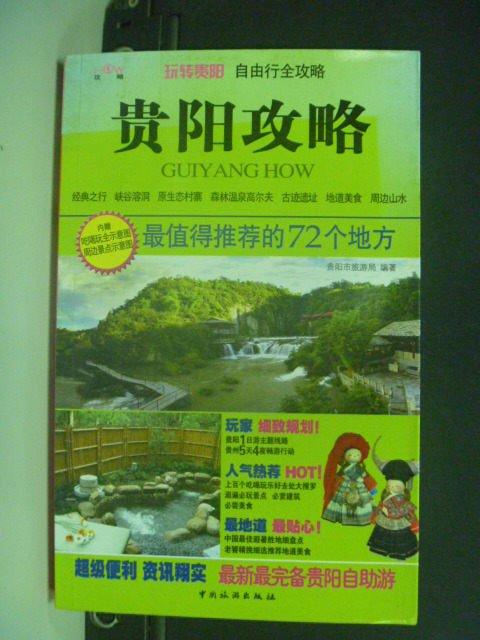 【書寶二手書T7/旅遊_GTH】貴陽攻略:最值得推薦的72個地方_貴陽市旅遊局_簡體版