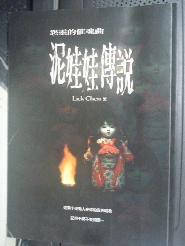 【書寶二手書T2/一般小說_LJR】泥娃娃傳說:怨靈的催魂曲_Lick Chen