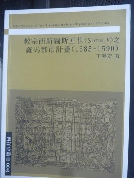 【書寶二手書T1/歷史_LGK】教宗西斯圖斯五世(Sixtus V) 之羅馬都市計畫_王健安