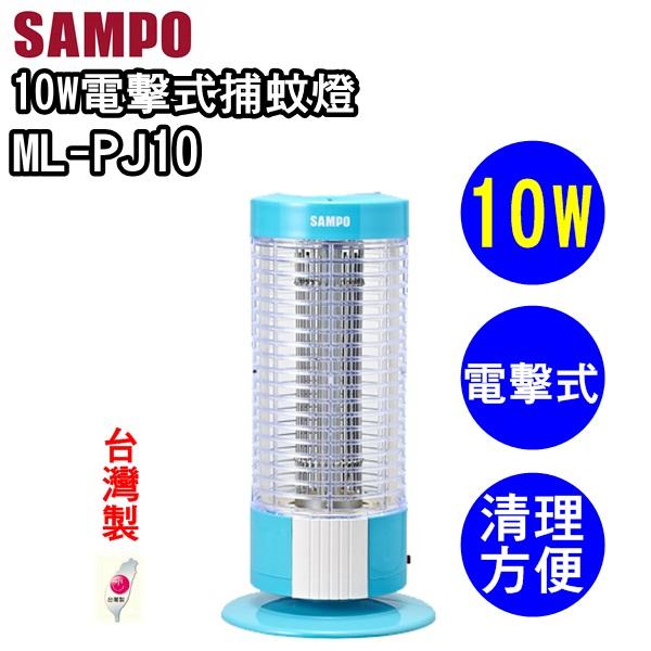 ML-PJ10【聲寶】10W電擊式捕蚊燈 保固免運-隆美家電