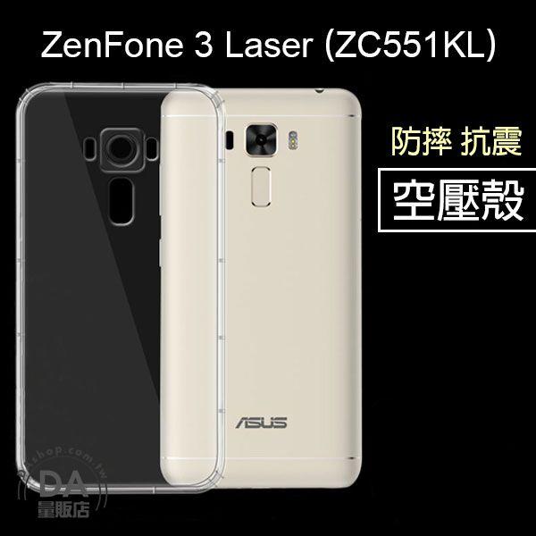 《DA量販店》ASUS Zenfone 3 Laser ZC551KL 防摔 防撞 軟殼 手機殼 空壓殼(W96-0113)
