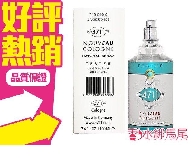 德國 4711 Nouveau Cologne Spray 風格 中性古龍水 100ml TESTER◐香水綁馬尾◐