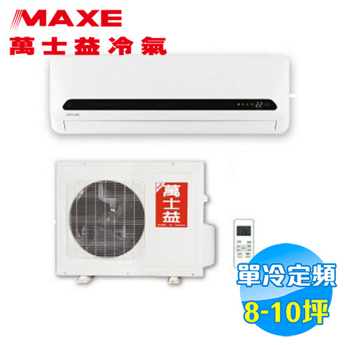 萬士益 MAXE 冷專定頻 一對一分離式冷氣 超值型 MAS-568GS / RA-568GS