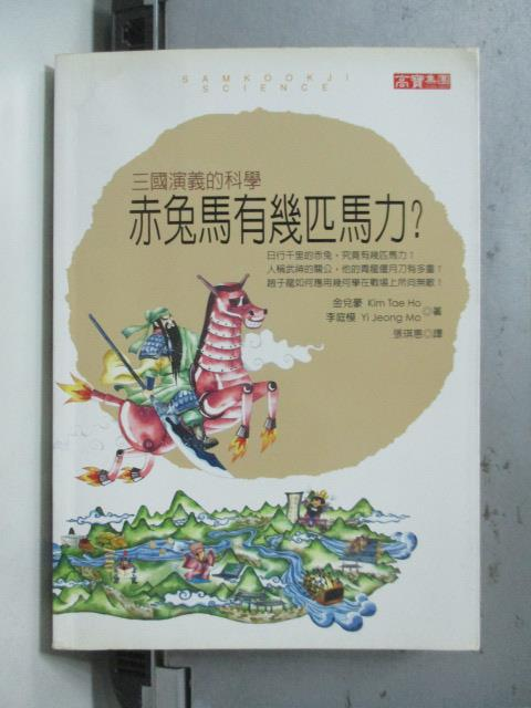 【書寶二手書T3/科學_ORK】赤兔馬有幾匹馬力_張琪惠, 金兌豪