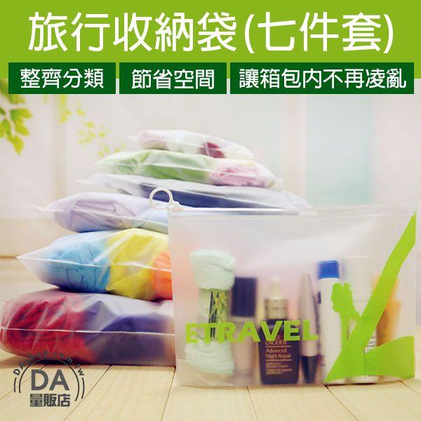 《DA量販店》旅行 七件組 PVC 收納袋 夾鏈袋 海邊 露營 出國(V50-1661)