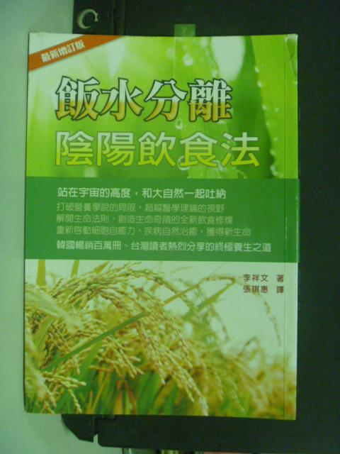【書寶二手書T9/養生_NIC】飯水分離陰陽飲食法_李祥文