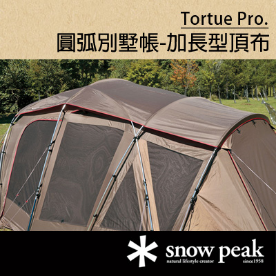 【鄉野情戶外用品店】 Snow Peak |日本|  Tortue Pro TT圓弧別墅帳—頂布/TP-770R別墅帳專用頂布/TP-770SR-2
