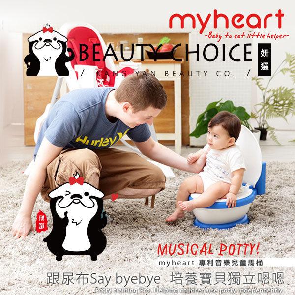 【姍伶】myheart 台灣製造 專利音樂兒童馬桶(原廠1年保固)多色供選
