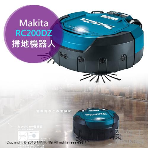 【配件王】日本代購 一年保 Makita RC200DZ 掃地機器人 大容量集塵 業務用 單機