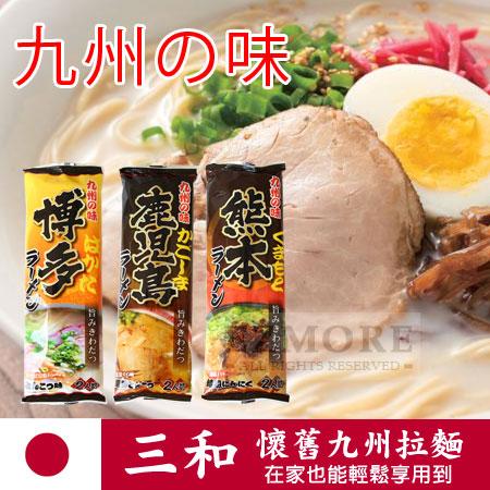 日本 三和通商 懷舊九州拉麵 (2人份) 博多豚骨 鹿兒島黑豬 熊本蒜味 拉麵【N101584】
