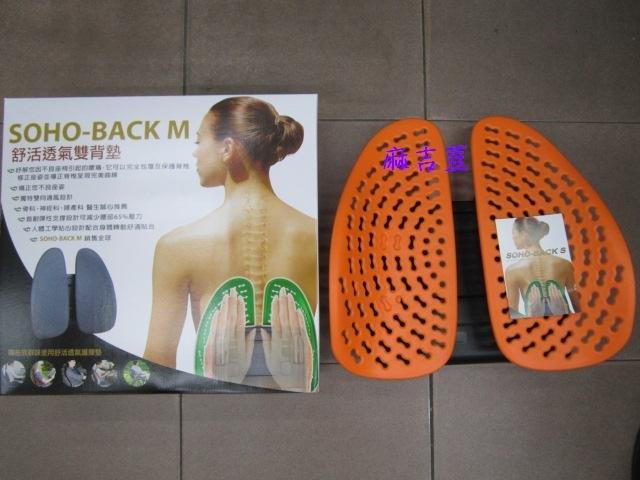 脊椎護腰靠背 舒活背墊透氣雙背墊/坐椅腰靠 彈性支撐設計 腰酸背痛剋星適用休閒椅/辦公椅/汽車座椅 背部減壓60%