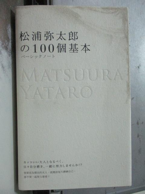 【書寶二手書T7/財經企管_OAV】松浦彌太郎的100個基本_松浦彌太郎