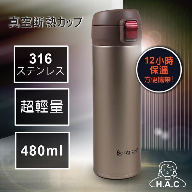 【HAC】316不鏽鋼超輕量彈蓋保溫瓶480ML-金(JB-BMH-14G)