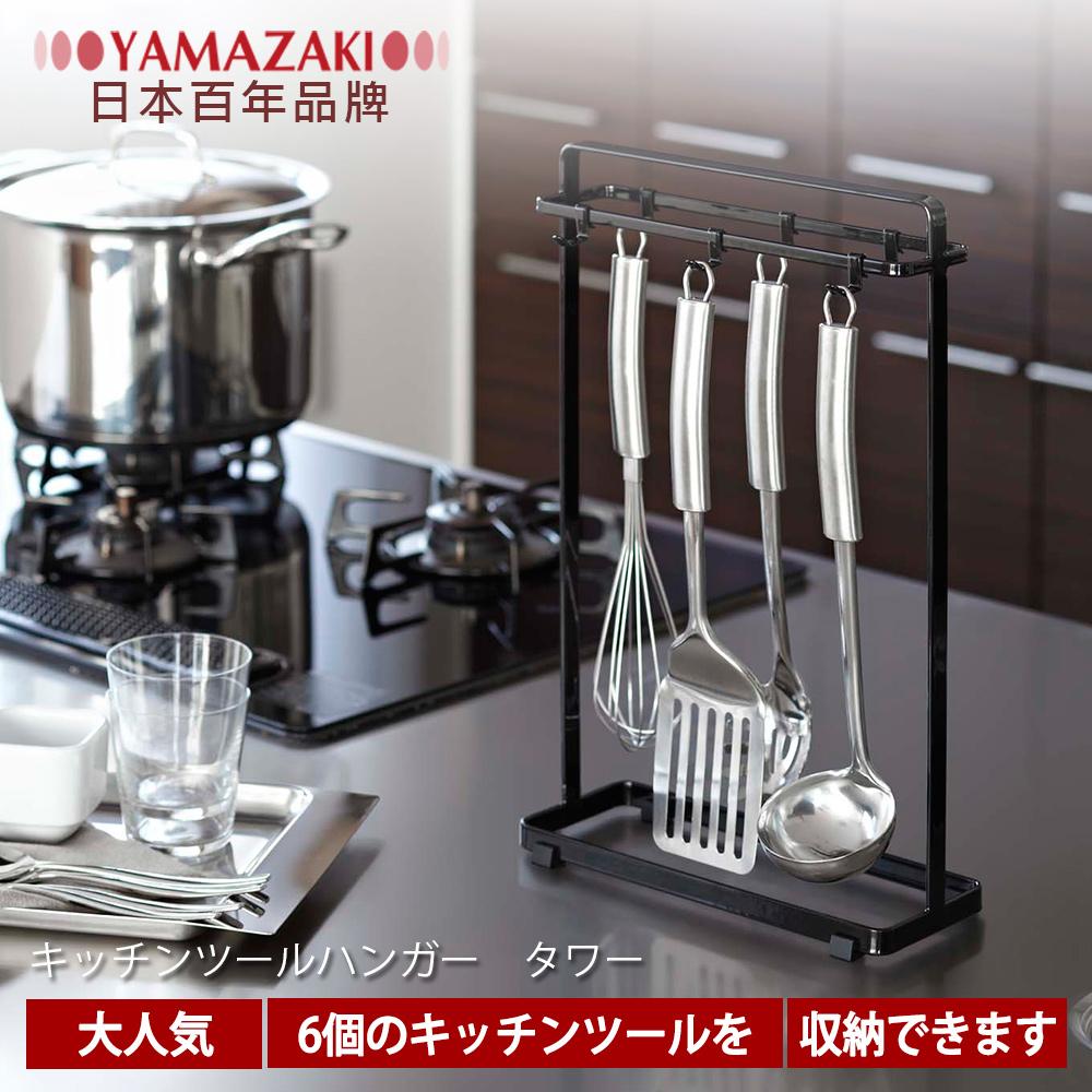 【YAMAZAKI】tower桌上型極簡廚具掛架-白/黑★廚具架/置物架/掛勾/掛鉤
