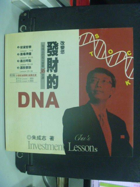 【書寶二手書T5/投資_HEY】改變您發財的DNA_原價399_朱成志_附光碟